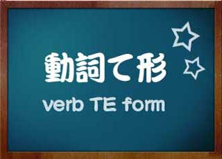 Japanese TE form